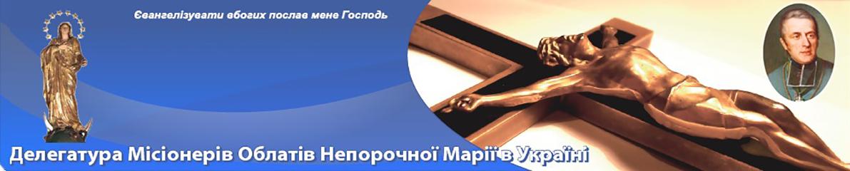 Делегатура Місіонерів Облатів в Україні та Росії