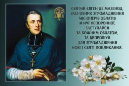 Святий Євгене де Мазенод молись за нас