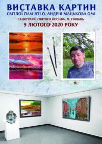 Виставка картин – вічної пам'яті о. Андрія Мацькова ОМІ – у Гнівані
