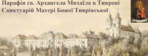 Мати Божа тиврівська в житті о. Сергія Панченко ОМІ, зцілення на початку ХХ ст., і не тільки…