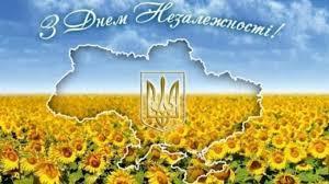 З Днем Незалежності Тебе Україно!