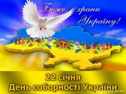100 річниця Соборності України!