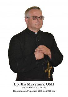 Відійшов до Господа наш брат Ян Матушик ОМІ