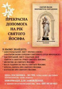 Пропозиція на рік Святого Йосифа