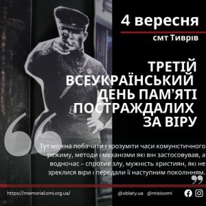 Запрошуємно на Третій Всеукраїнський День Пам'яті Постраждалих за Віру в Україні
