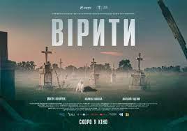 Відбулася прим'єра фільму «Вірити» та розклад показів в Україні
