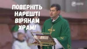 Поверніть святиню Святого Миколая вірянам (законим власникам храму)